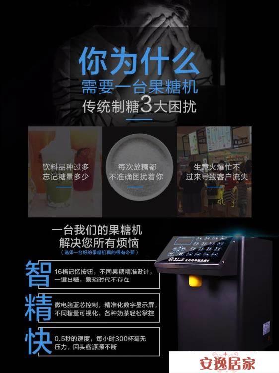 果糖定量機商用奶茶店專用設備全套全自動果糖儀臺灣16格果糖機 數碼館WD