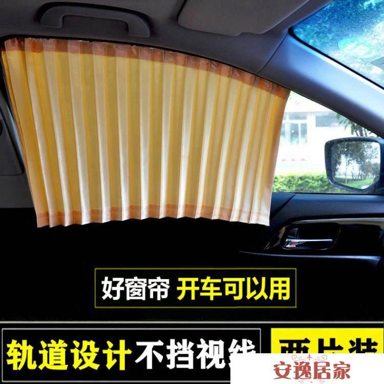 汽車遮陽簾軌道車用窗簾防曬隔熱遮陽擋板自動伸縮內側窗簾遮光布