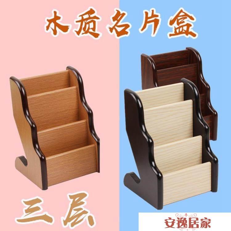 木質多層收納三層名片座辦公收納盒名片盒桌面名片架座請賜名片架夾創意辦公文