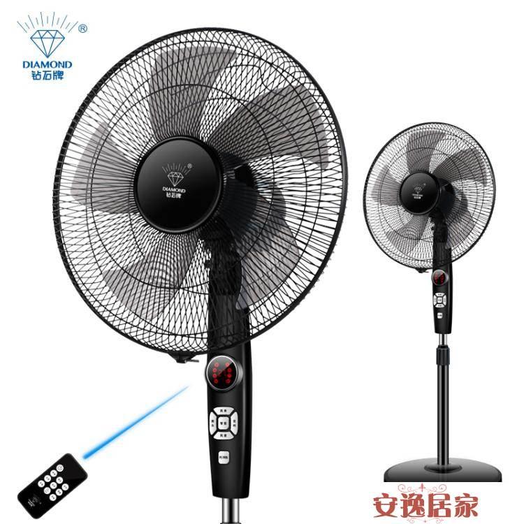 電風扇家用遙控落地扇智慧搖頭風扇立式靜音定時臺式電扇  YDL