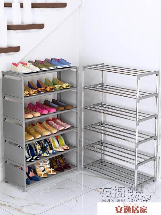 鞋架簡易門口家用經濟型置物架防塵收納神器鞋櫃多層宿舍小鞋架子HM