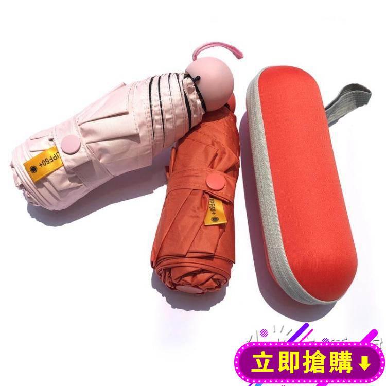 太陽傘雨傘女防曬防紫外線晴雨兩用遮陽傘摺疊小巧便攜迷你膠囊傘 下殺優惠