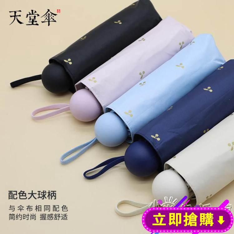 遮陽傘19cm超輕防曬防紫外線口袋傘便攜五折膠囊傘晴雨兩用女 下殺優惠