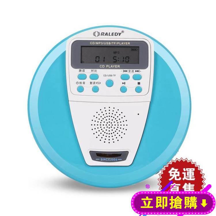 格雷迪CD機播放器便攜式學生英語cd播放機隨身聽光碟光盤機播放 全館免運