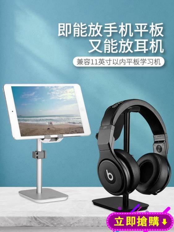 耳機支架beats索尼頭戴式耳麥掛鉤收納展示架子桌面創意手機支架