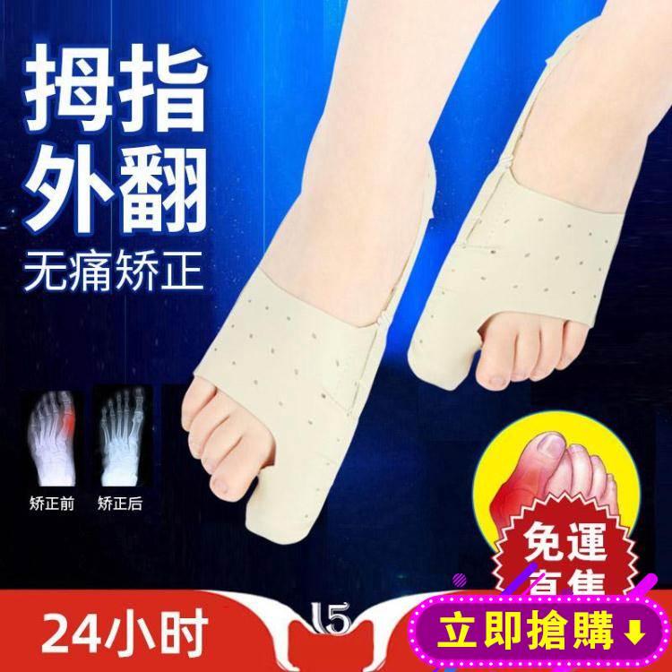 分趾器 矯正器拇指外翻分離器女士大腳骨姆趾頭糾正可穿鞋