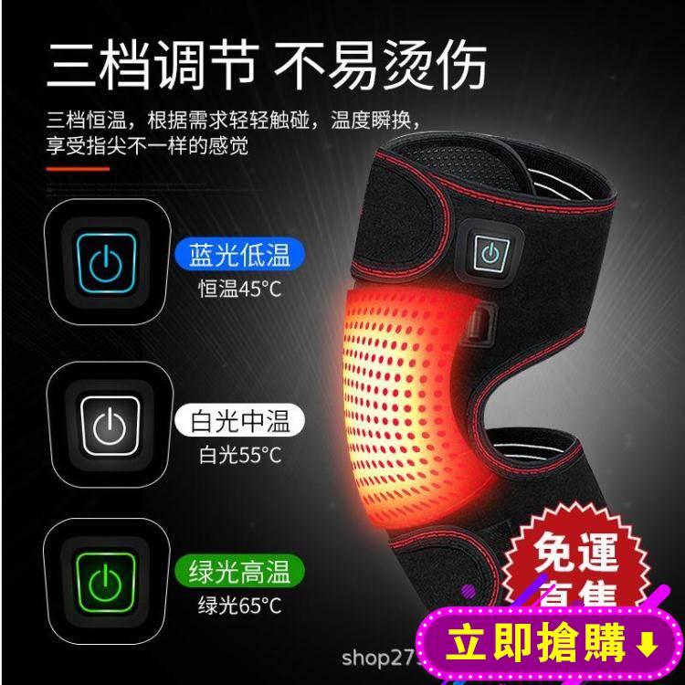 電熱護膝電熱保暖護膝 自發熱加熱中老年人保暖男女防寒護具跑步