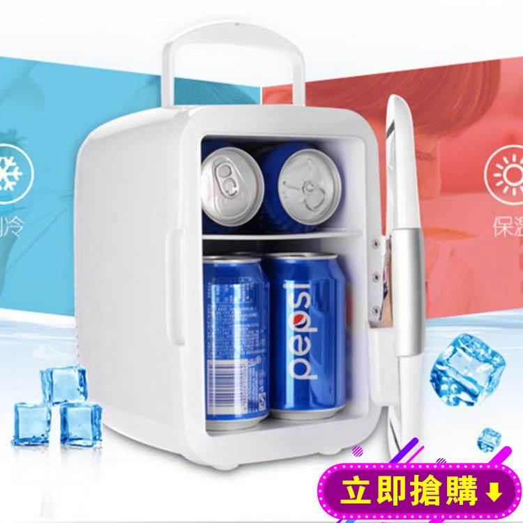 4L車載冰箱迷你冰箱車用冷藏箱單車用小冰箱 下殺優惠