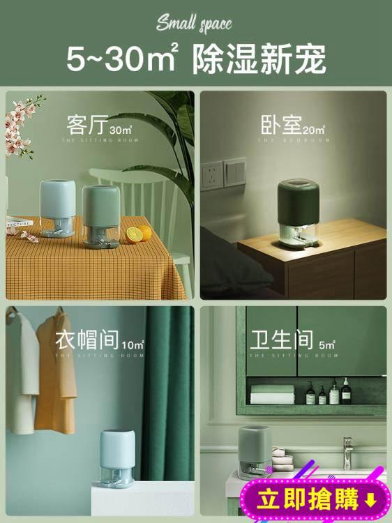 除濕機家用小型抽濕機臥室除濕器乾燥機吸濕器迷你去濕器 下殺優惠