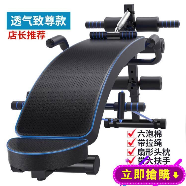 仰臥起坐板 仰臥板仰臥起坐健身器材家用腹肌板多功能運動輔助器收腹器多功能