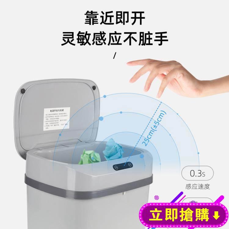 智慧垃圾桶全自動便捷感應垃圾桶辦公室家用收納箱 下殺優惠