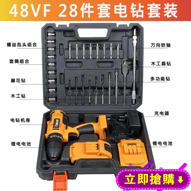 電鑽 電起子48VF雙速沖擊款(28件套)多功能鋰電池充電手電鉆 電動螺絲刀