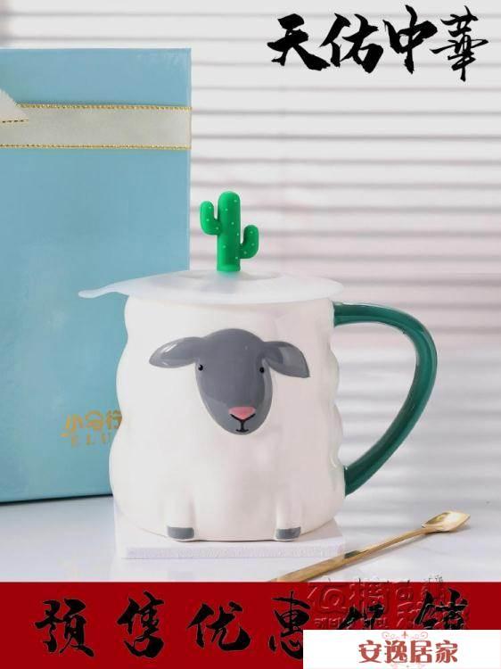 小馬行空小動物馬克杯可愛超萌卡通少女心個性創意陶瓷水杯