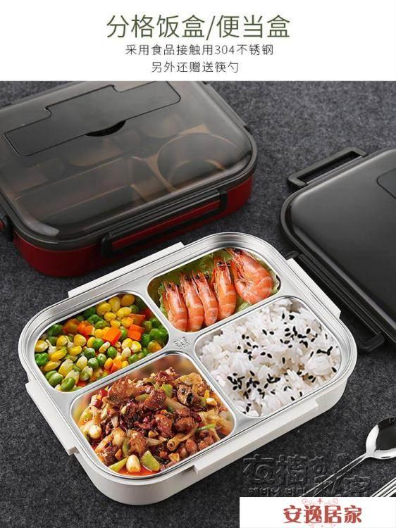 學生不銹鋼飯盒便當盒分隔型分格上班族微波爐小學生防燙餐盒套裝