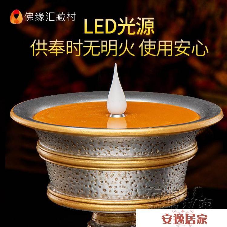 佛緣匯 電子酥油燈座家用充電環保佛前供佛燈長明燈佛電LED插電燈