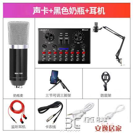 聲卡唱歌手機專用直播設備全套全民k歌神器 手機直播聲卡抖音網紅傳音麥克風