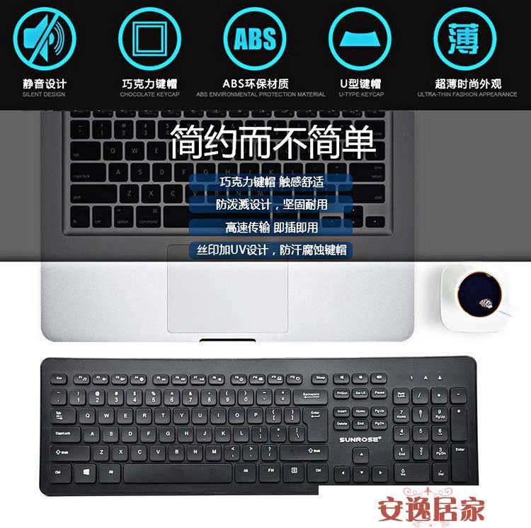 電腦有線鍵盤 臺式辦公筆記本USB接口外接超薄靜音防潑水防塵白色黑色可愛