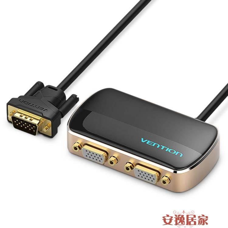 威迅vga分配器一分二高清視頻電腦轉換顯示分屏器1進2出1080p多屏幕分線器切換一拖二投影儀一