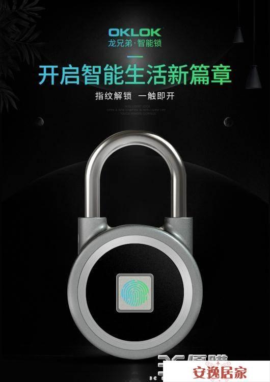 指紋掛鎖智慧藍芽電子鎖健身房小鎖頭寢室密碼鎖學生宿舍櫃子門鎖