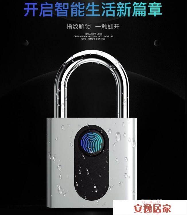 指紋掛鎖智慧電子小鎖頭家用大號密碼櫃子學生宿舍防盜健身房防水