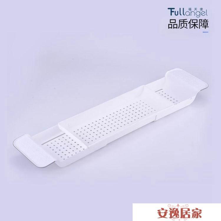 福天使衛生間浴缸架可伸縮防滑塑料浴缸泡澡置物架功能洗澡收納架