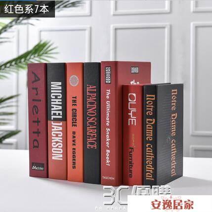 仿真書假書道具書本模型軟裝飾品擺件辦公室創意家居書櫃書殼擺設