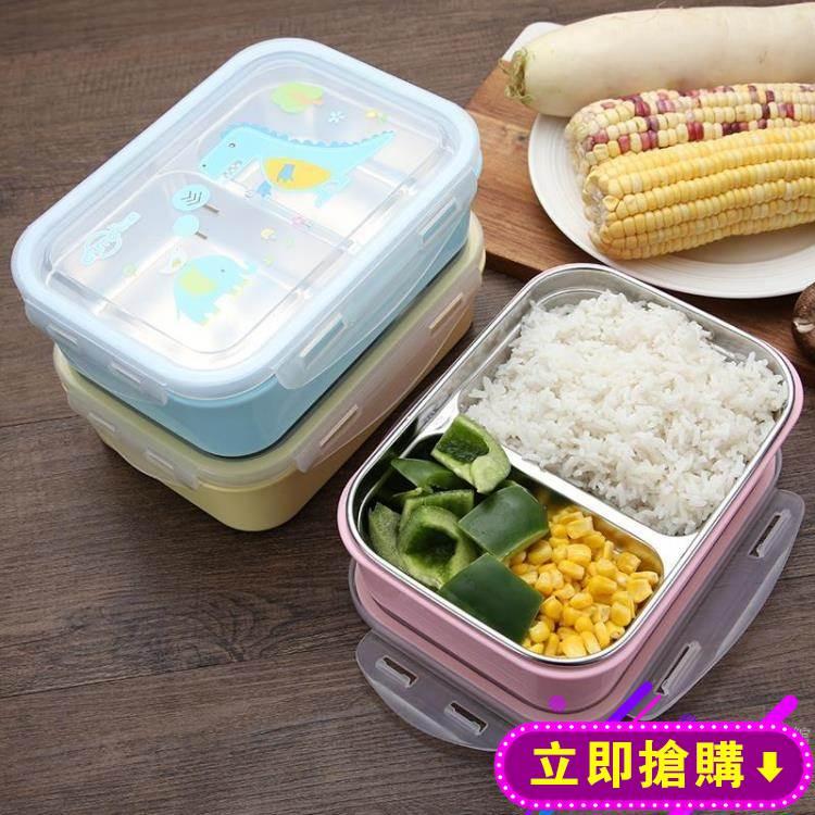 不銹鋼保溫飯盒分格小學生長方形便當盒微波爐兒童可愛餐盒1層父親節禮物