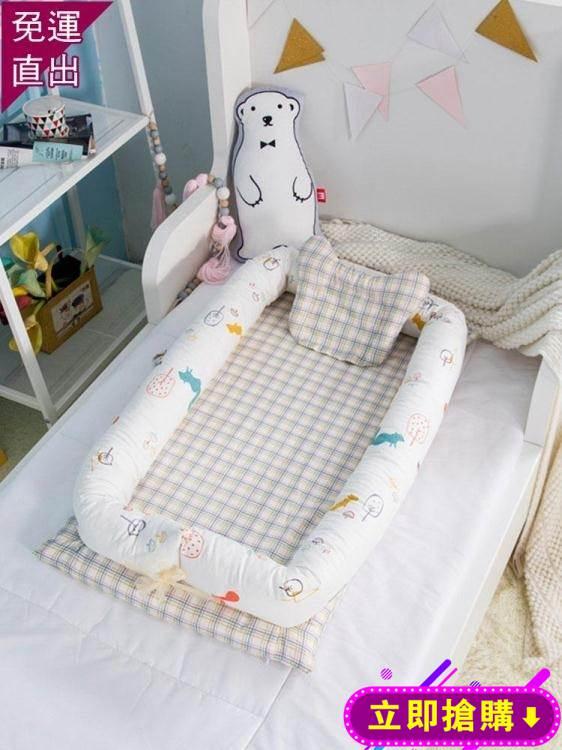 兒童床便攜式床中床多功能新生兒寶寶BB仿生床防壓可折疊睡覺床上兒童床