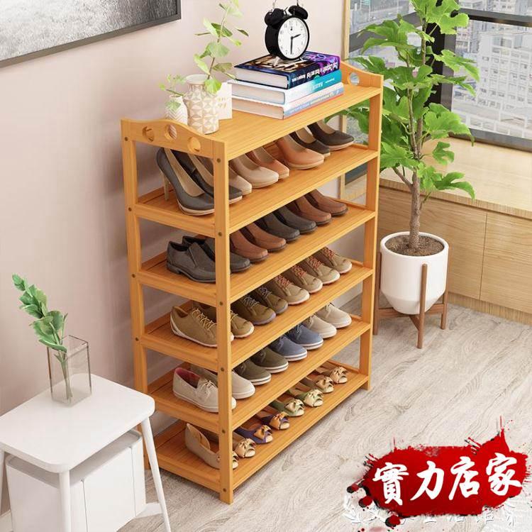 鞋架楠竹鞋架子簡易家用經濟型組裝省空間多層鞋櫃宿舍置物架門口收納 LX 熱賣單品