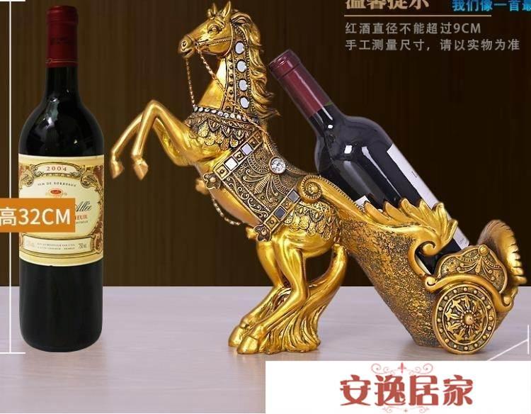 紅酒架  歐式紅酒架擺件客廳酒櫃裝飾品家居創意擺設馬工藝品喬遷新居禮品 WD