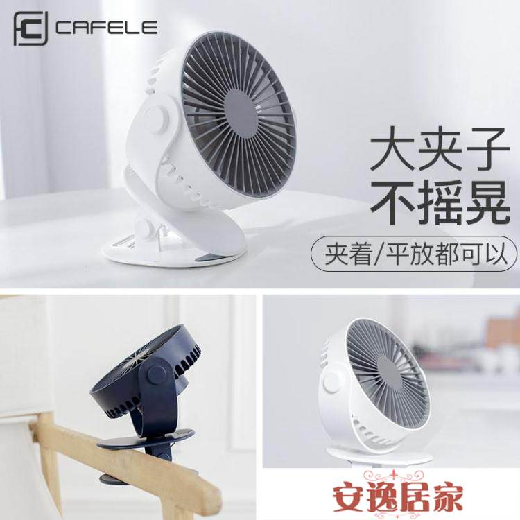 小風扇學生宿舍便攜式小電超靜音夾式usb可充電迷你蓄電小型辦公室 鞋櫃