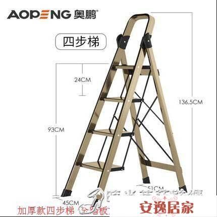 奧鵬鋁合金梯子四步家用加厚摺疊室內多功能人字梯伸縮樓梯小扶梯 WD