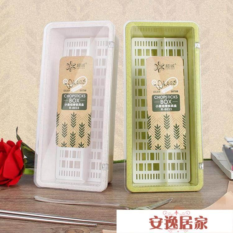 小麥筷子盒 帶蓋瀝水防塵餐具收納盒 塑料家用廚房筷子筒筷架筷籠 鞋櫃