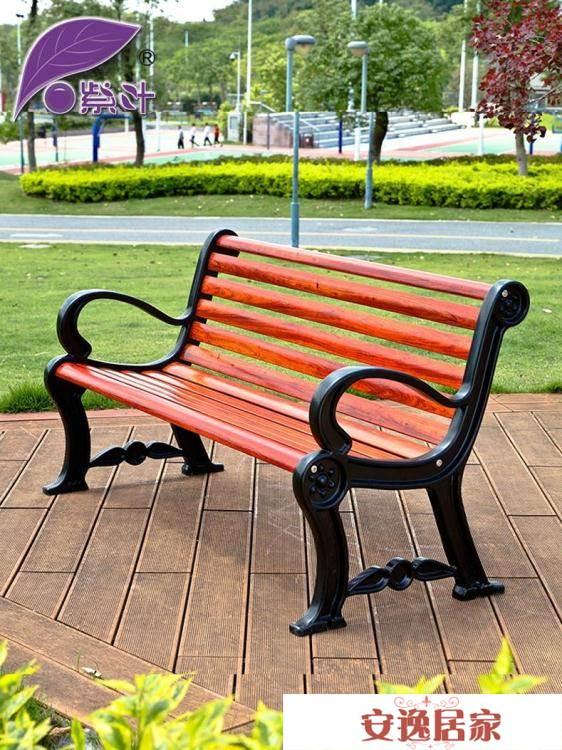 紫葉 公園椅戶外長椅 廣場室外休閒靠背椅 陽臺園林防腐木長凳子WD 端午節粽子