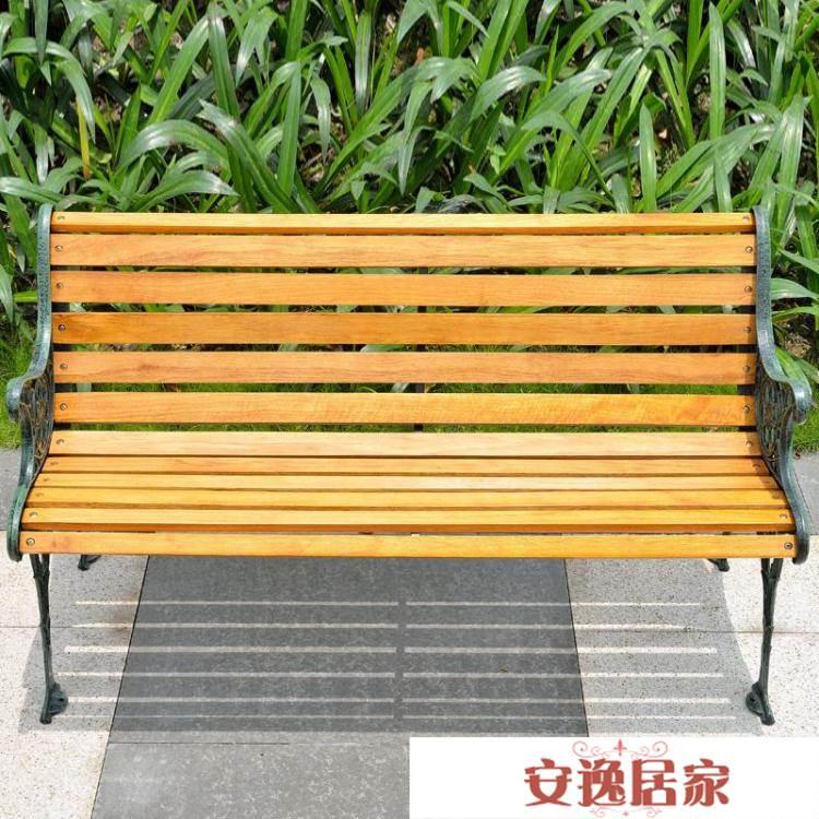 公園椅子戶外長椅庭院休閒鐵藝實木長條凳排椅廣場園林靠背座椅WD 端午節粽子