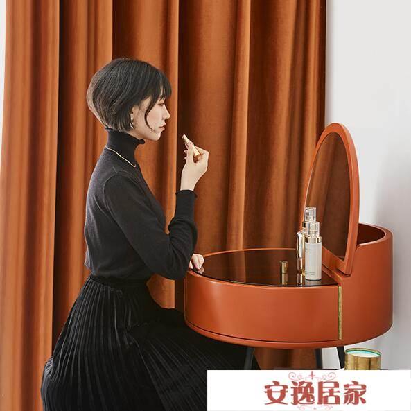 梳妝臺 北歐化妝桌臥室 現代簡約小戶型 臥室迷妳多功能梳妝臺WD 端午節粽子