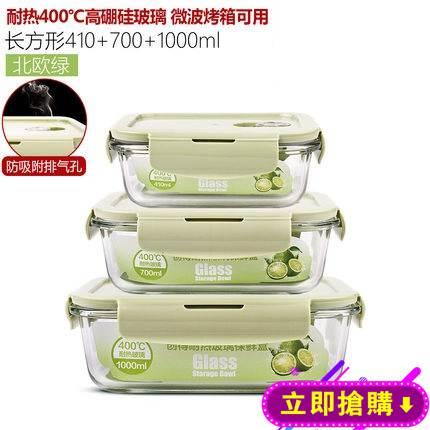 保鮮盒 上班族玻璃飯盒微波爐加熱專用保鮮分隔型保溫便當帶蓋碗套裝【快速出貨】