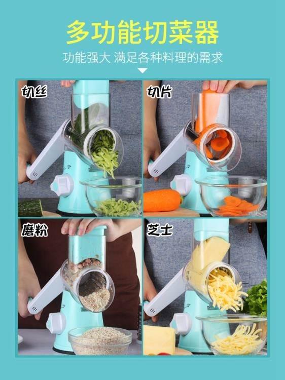 切片機 滾筒切菜機家用切絲器擦土豆絲切片器刨絲器多功能切菜器廚房神器 霓裳細軟