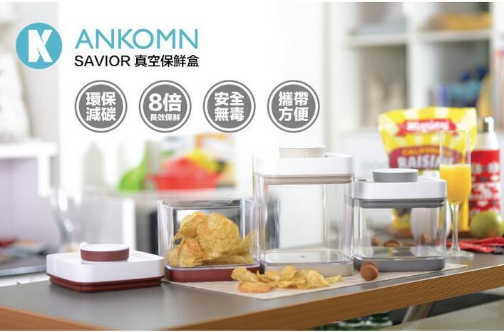 《愛露愛玩》【ANKOMN】Savior 真空保鮮盒 台灣設計製造 八倍保存時間