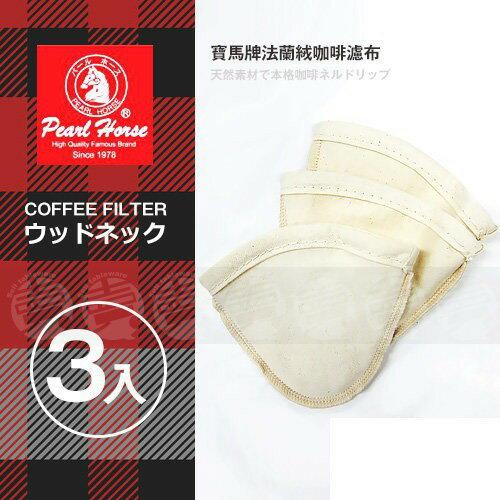 《愛露愛玩》日本寶馬牌法蘭絨咖啡濾布-3入///兩種尺寸