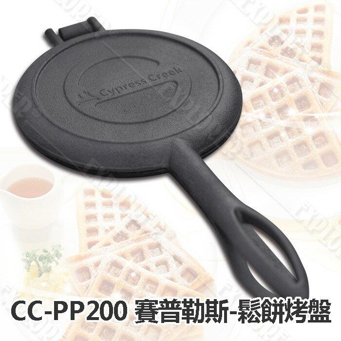 《愛露愛玩》CC-PP200 賽普勒斯Cypress Creek 鬆餅烤盤 鬆餅烤具 (可搭配焚火台用) 可拆卸