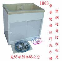 LOGIS邏爵~塑鋼DIY系列 雙槽洗衣槽 塑鋼櫃 品質第一 站著洗真輕鬆1003