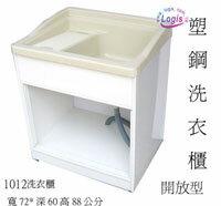 LOGIS邏爵~塑鋼DIY系列 雙槽洗衣槽 塑鋼櫃 台灣製造 站著洗真輕鬆 1012