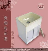 LOGIS邏爵~塑鋼DIY系列單槽洗衣槽 塑鋼櫃 台灣製造 站著洗真輕鬆 1014