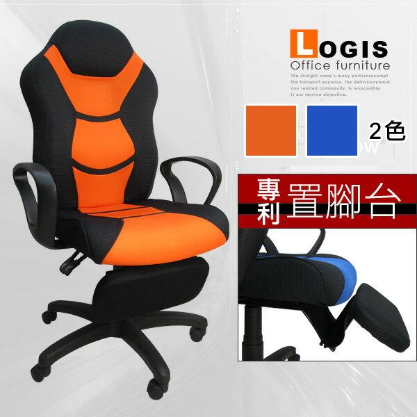 促銷~邏爵*200C換升降手  厚片A+雙色賽車椅 辦公椅 電腦椅 *專利置腳台* 後仰+升降 免組 二色*