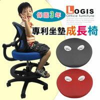 LOGIS邏爵~豆豆兒童成長學習椅/電腦椅‧三色292