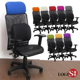-LOGIS邏爵-彩紅頭枕大鋼背3D腰枕壓框墊全網電腦椅/辦公椅/主管椅/工學椅9色5191