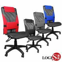 書桌椅推薦推薦到LOGIS邏爵~簡單風格後仰全網椅電腦椅/辦公椅/書桌椅*669X*就在LOGIS邏爵家具推薦書桌椅推薦