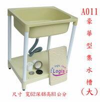 LOGIS邏爵~塑鋼DIY系列 洗衣槽 洗手槽 品質第一站著洗真輕鬆 A011