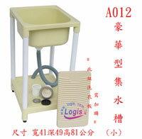 LOGIS邏爵~塑鋼DIY系列 洗衣槽 洗手槽 水槽 品質第一A012